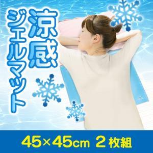 涼感ジェルマット 45×45cm 2枚セット tsk | ひんやりグッズ クールマット クールパッド クール 涼しい|royal3000