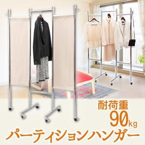 パーテーションハンガー tsk | 洋服かけ 洋...の商品画像