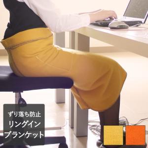 リングイン ブランケット tsk |  あったかブランケット あったかグッズ おしゃれ かわいい オフィス 着る毛布 着るブランケット 膝掛け ひざかけ もうふ|royal3000