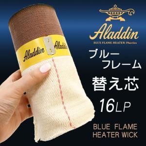■アラジンブルーフレームヒーター替え芯。日本製、純正部品です。 ■芯を交換することで、長くブルーフレ...
