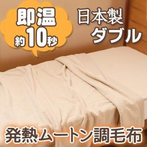 エバーウォーム ムートン調毛布 ダブル tsk | ダブルサイズ 寝具|royal3000