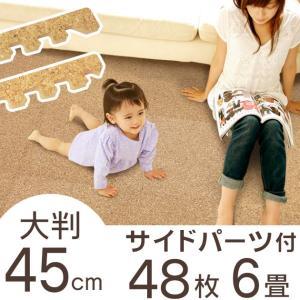 45cm角コルクマットサイドパーツ付き 48枚セット  tsk | 六畳 赤ちゃん 断熱 おしゃれ 天然 単色 32枚 フロアマット フロアーマット クッションマット|royal3000