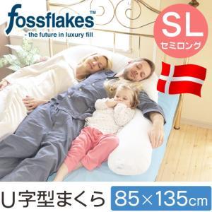 フォスフレイクス コンフォートU SL 85×135cm tsk | u字クッション 抱枕 だきまくら まくら マクラ 寝具|royal3000