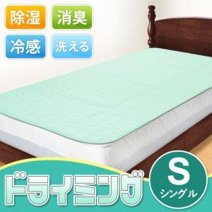 ドライミング敷きパッドシングル tsk | 夏用 敷きパット 敷パッド 敷パット ひんやり ベッドパッド 接触冷感 ベッド 寝具|royal3000