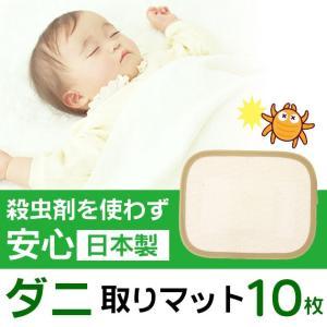 日本製 ダニシート (15×12cm) 10枚 tsk | ...