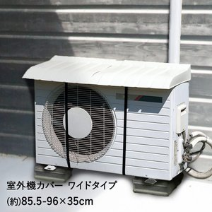 送料無料 エアコン 室外機 カバー 特許取得 省エネ 節電 節約 日よけ エコ エアコン室外機カバー