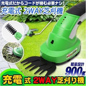 充電式2WAY芝刈り機 tsk |  刈り払い機 刈払機 草刈機 草刈り機 剪定バリカン(B796)|royal3000