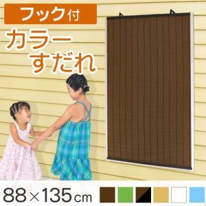 ■88×135cmサイズ、すぐ使えるフックつき。 ■強い日差しを和らげて、暑い季節を涼しくお過ごしい...