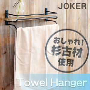JOKER タオル掛けハンガー tsk |  タオル|royal3000