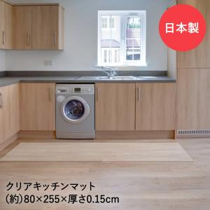 キッチンマット クリア 80×255cm tsk |  床 椅子 チェア 家具 マット キッチンラグ かわいい おしゃれ オシャレ|royal3000