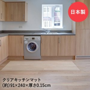 キッチンマット クリア 91×240cm tsk |  マット 椅子 チェア キッチンラグ 床 かわいい おしゃれ オシャレ|royal3000