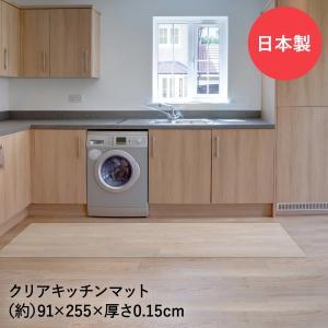 キッチンマット クリア 91×255cm tsk |  マット キッチンラグ 床 かわいい おしゃれ オシャレ|royal3000