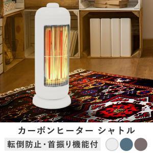 ■遠赤の効果で体の芯から暖まる、カーボンヒーター ■アイボリー、レトロブルー、モカブラウンの3カラー...