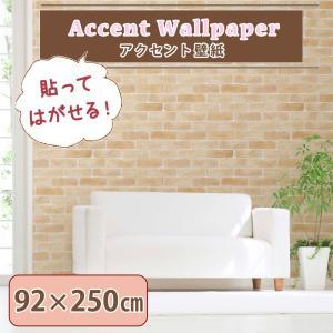 アクセント壁紙 92cmx2.5m tsk | ウォールステッカー 防水シート 貼る壁紙 リフォーム シール リフォームシート リメイク リメイクシール|royal3000