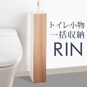 スリムトイレラック Rin tsk : 隙間収納 2段 完成品 オシャレ お洒落 木目調 トイレラック トイレ収納ラック トイレ収納棚 トイレ用品 薄型収納の写真