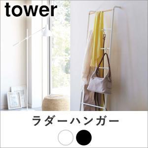 ラダーハンガー Tower tsk | スリム シンプル かわいい 白 ホワイト 洋服掛け 洋服かけ 収納家具 立てかけ ハンガーシェルフ コート掛け カバン掛け カバンかけ|royal3000