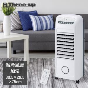 ■上下左右の自動ルーバー機能を搭載した温冷風扇。リモコン付きなので離れた場所からも風量調節やスイング...