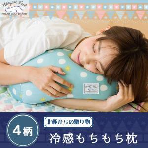 SHF 冷感もちもち枕 tsk もちもち枕 接触冷感 まくら クッション 冷感まくら 抱き枕 ひんやり おひるね レディース こども おしゃれ かわいい|royal3000