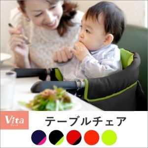 ヴィータ テーブルチェア tsk |  ベビーチェア 椅子 折りたたみ ベルニコ bellunico テーブルチェア ベビー 赤ちゃん 子供用 椅子 ユーロ式 取り付け 折りたたみ|royal3000