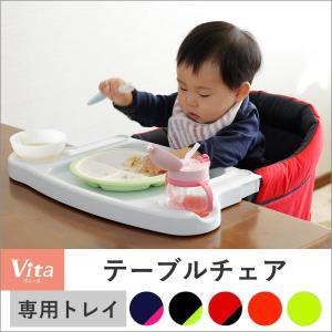 ヴィータ テーブルチェア&専用トレイセット tsk |  ベビーチェア 椅子 折りたたみ ベルニコ bellunico テーブルチェア ベビー 赤ちゃん 子供用 椅子 ユーロ式|royal3000