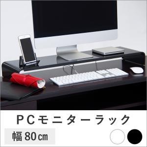 PCラック 80cm tsk   モニター台 パソコン台 パソコンラック 机上台 卓上収納 ディスプレイスタンド 液晶モニタースタンド 机上棚 オフィス デスク