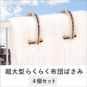 超大型らくらく布団ばさみ4個セット tsk 洗濯干し 洗濯ハンガー 洗濯物干し ハンガー 洗濯グッズ 布団バサミ 大型 洗濯用品