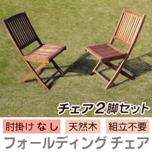 代金引換不可 木製フォールディングチェア2脚セット   |  庭 ガーデニング 折りたたみチェア 折りたたみ椅子 ベランダ ガーデンチェア セット ウッドチェア|royal3000
