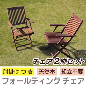 代金引換不可 木製フォールディングチェア(肘付き)2脚セット |  庭 ガーデニング 折りたたみチェア 折りたたみ椅子 ベランダ ガーデンチェア|royal3000