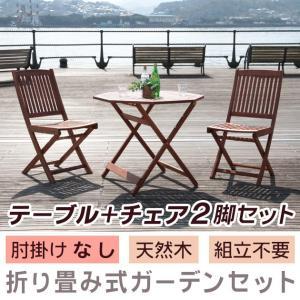 代金引換不可 木製八角テーブル・チェア3点セット   |  ガーデンチェア ガーデンテーブル 折りたたみ ガーデニング 庭 セット 屋外テーブル 屋外用チェア|royal3000