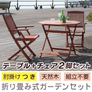 代金引換不可 木製八角テーブル・チェア(肘付き)3点セット   |  ガーデンチェア ガーデンテーブル 折りたたみ ガーデニング 庭 セット 屋外テーブル|royal3000