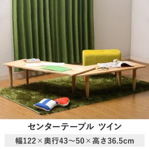 【代金引換不可】 リビングテーブル センターテーブル ツイン | ローテーブル サイドテーブル モダン かわいい おしゃれ テーブル 北欧 天然木 ナチュラル|royal3000