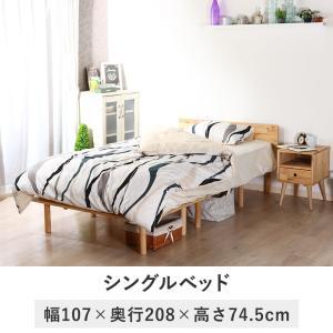 【代金引換不可】 天然木 シングルベッド | ベッド 北欧 ベット フレーム 木製 ナチュラル 独り暮らし ワンルーム ベッドフレーム シンプル bed|royal3000