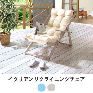 【代金引換不可】イタリアン リクライニングチェア Amelie(アメリ) | 天然木 イタリア製 椅子 チェア チェアー ストッパー付き 持ち運び コンパクト|royal3000