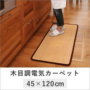 ■冬場のキッチンの冷たい床で、洗い物や調理をするときの足元の冷え対策に最適な電気キッチンマットの登場...