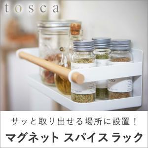 Tosca マグネットスパイスラック tsk | スパイスラック キッチン雑貨 キッチン収納 デザイン雑貨 台所 キッチンツールスタンド 調味料ケース|royal3000