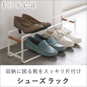 Tosca シューズラック tsk   トスカ 靴収納 靴箱 シューズボックス 下駄箱 靴入れ シューズbox 一人暮らし おしゃれ 木製 北欧風 royal3000