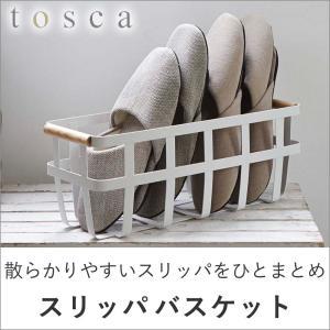 Tosca スリッパバスケット tsk   トスカ スリッパラック スリッパ 収納 スリッパ立て 北欧 木製 ルームシューズ スリッパボックス スリッパ収納 スリッパ入れ royal3000