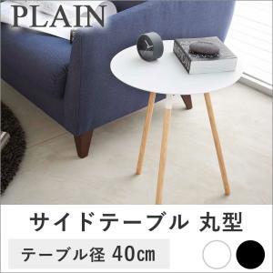 PLAIN サイドテーブル 丸型 tsk | 家具 テーブル 幅30 木製 脚 丸 丸型 円形 ラウンド リビングテーブル コーヒーテーブル ナイトテーブル|royal3000