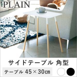 PLAIN サイドテーブル 角型 tsk | 家具 テーブル 木製 脚 四角 ラウンド リビングテーブル コーヒーテーブル ナイトテーブル|royal3000