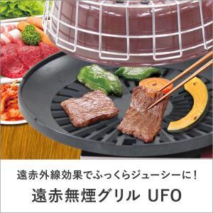 遠赤無煙グリル UFO CCM-101  tsk |  カセット式 ガスコンロ 無煙 少煙 ロースター 焼き肉プレート 卓上コンロ コンパクト ニチネン|royal3000