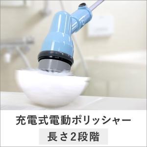 充電式電動ポリッシャー El-70242 tsk | 掃除ブラシ 電動ブラシ コードレス バスクリーナー お風呂クリーナー 風呂ブラシ バスブラシ|royal3000