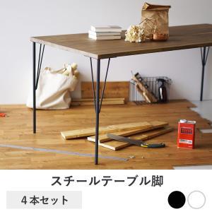 テーブル パーツ 鉄脚 4本セット tsk | テーブル 脚 パーツ 鉄脚 インダストリアル ビンテージ デザイン カフェ風 ブラック ホワイト|royal3000
