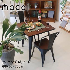 ヴィンテージ ダイニングテーブル ダイニングセット 3点セット 2人掛け 幅80cm 天然木×スチール madoi(マドイ) ブラック 食卓 カフェ風 ブルックリン 木製|royal3000