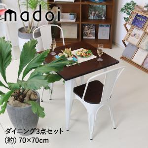 ヴィンテージ ダイニングテーブル ダイニングセット 3点セット 2人掛け 幅80cm 天然木×スチール madoi(マドイ) ホワイト 食卓 カフェ風 ブルックリン 木製|royal3000