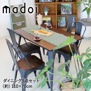 ■木とスチールの異素材コンビがおしゃれな、家具シリーズmadoiのダイニング5点セット(ブラック)で...