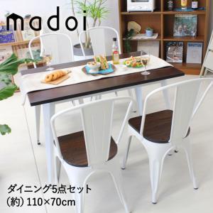 ヴィンテージ ダイニングテーブル ダイニングセット 5点セット 4人掛け 幅140cm 天然木×スチール madoi(マドイ) ホワイト 食卓 カフェ風 ブルックリン 木製|royal3000