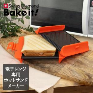 ホットサンドメーカー 電子レンジ専用 Bake it! ts...