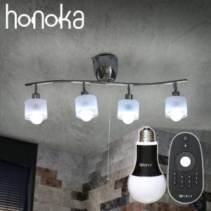 シーリングライト おしゃれ 調光 調色 ができる LED電球 4個と専用リモコン付き 4.5畳 6畳 4灯 ガラスシェード honoka   天井照明 リビング 寝室 一人暮らし royal3000