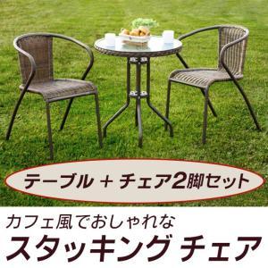 ガラステーブル・スタッキングチェア3点セット |  ガーデンチェア ガラス ガーデンテーブル ベランダ ガーデニング 庭 テーブル|royal3000