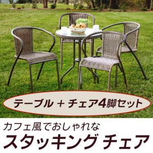 ガラステーブル・スタッキングチェア5点セット |  ガーデンチェア ガラス ガーデンテーブル ガーデニング ベランダ 庭 テーブル セット|royal3000